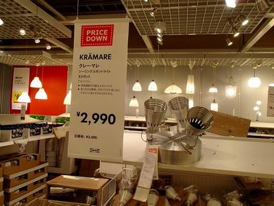 IKEAの照明KRAMAREの価格_[0].jpg